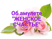 Амулет «ЖЕНСКОЕ СЧАСТЬЕ»