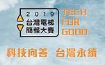2019電梯簡報大賽.jpg