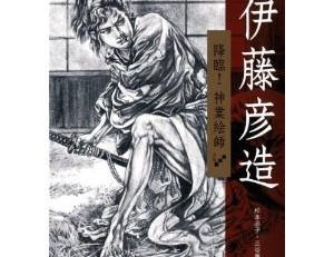 「伊藤彦造 降臨!神業絵師 』   河出書房新社