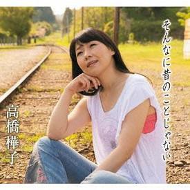 高橋樺子「そんなに昔のことじゃない」 徳間ジャパン