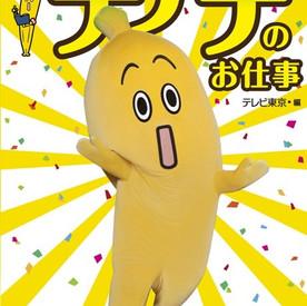 「バナナ社員、ナナナのお仕事」発売記念イベント KADOKAWA