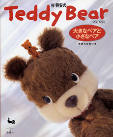Teddy Bear/杉興安