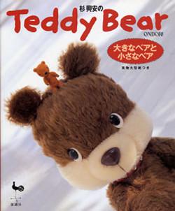 Teddy Bear/杉興安