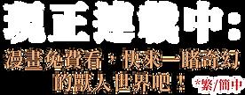 連載中文字.png