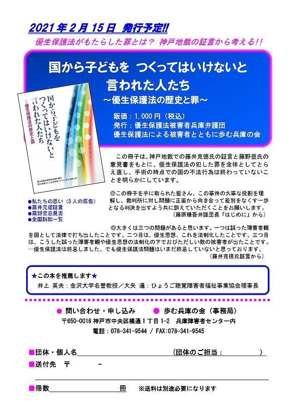 神戸地裁証言冊子案内チラシ(確定版).jpg