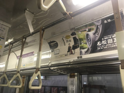 京福電車額面広告