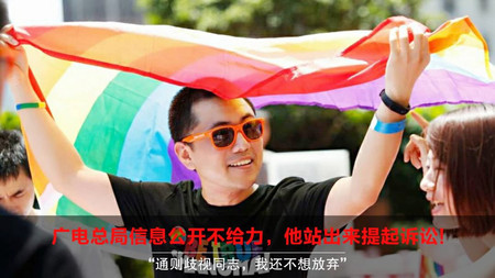 Beijing Court Hears Case Against Ban On Gay Content Online