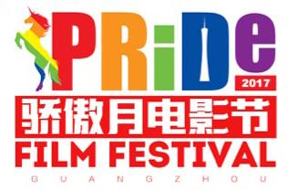 Meet Guangzhou International LGBT Film Festival