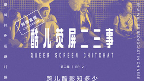 Queer Screen Chitchat Ep. 2: Trans+ Representation
