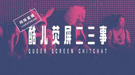 Queer Screen Chitchat Ep. 1: A Chinese Take on Queer Cinema