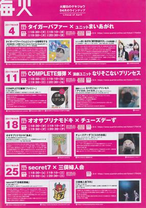 4.25 「30×30(サーティーサーティー)」出演!