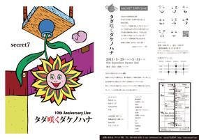 14th Live『 タダ咲くダケノハナ 』上演決定!