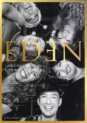 入口夕布出演映画「EDEN」が関西で再上映決定です。