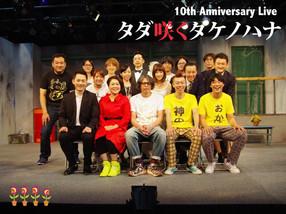 『タダ咲くダケノハナ』公演終了致しました!