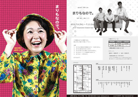 16th Live『 まりもなので 』上演決定!