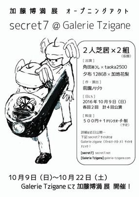 加藤博満展のオープニングイベントに出演!