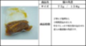 豚の角煮_edited-1.jpg