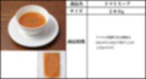 トマトスープ_edited-1.jpg