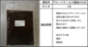 ブルーベリー焼肉のたれ_edited-1.jpg