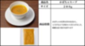 かぼちゃスープ_edited-1.jpg