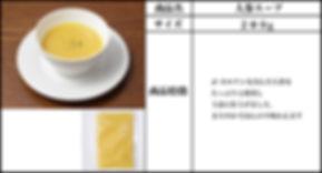 人参スープ_edited-1.jpg