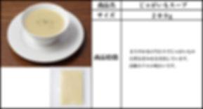 じゃがいもスープ_edited-1.jpg