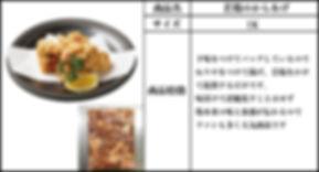 からあげ_edited-1.jpg