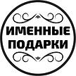 ИМЕННЫЕ ПОДАРКИ С ВЫШИВКОЙ (12).png