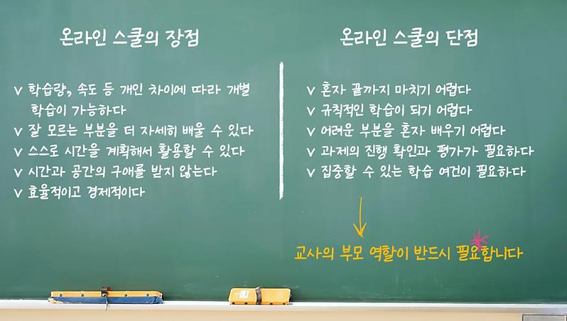 blackboard_01.png