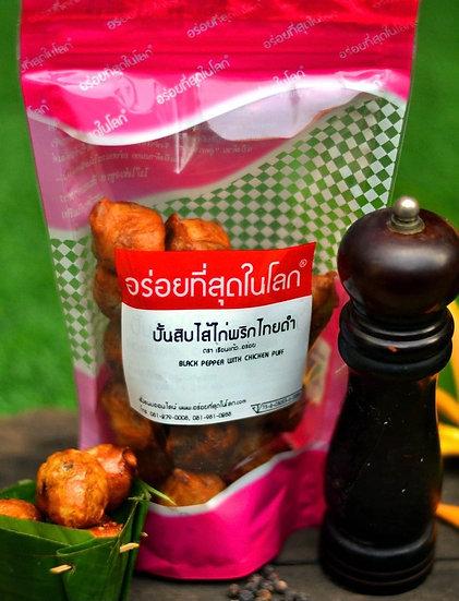 ปั้นสิบไส้ไก่พริกไทยดำ อร่อยที่สุดในโลก
