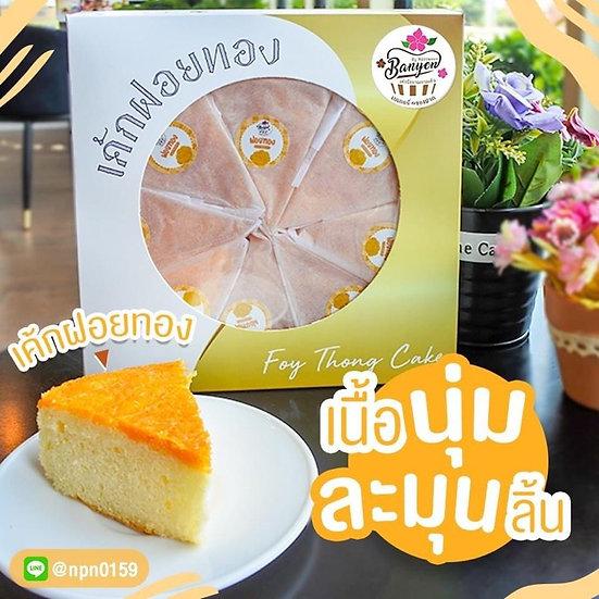 Chiffon Cake 8 Pcs. เค้กฝอยทอง