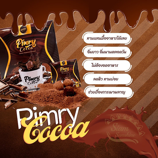 ชอคโกแลตชงดื่ม พิมรี่พาย
