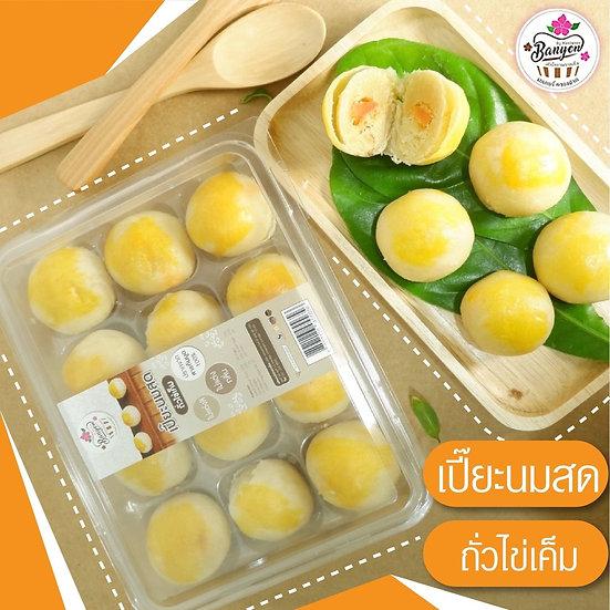 ขนมเปี๊ยะนมสดถั่วไข่เค็ม 12 ชิ้น