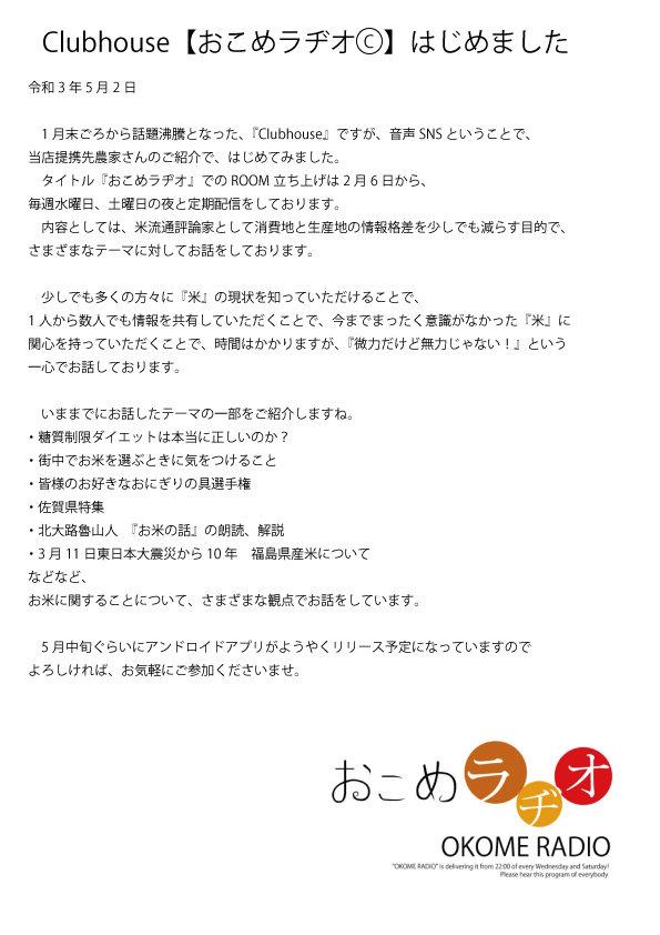 記事おこめラヂオ.jpg