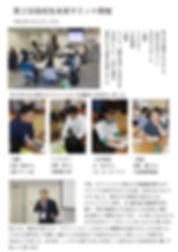 高校生未来サミット2019.jpg