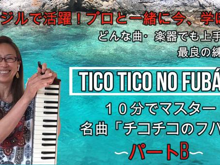 【Lesson2 Tico-Tico no Fubá】ブラジル実績プロが教える!鍵盤ハーモニカでブラジル音楽ショーロを弾こう!楽譜が読めなくても音楽が初めてでもOK!実質7分!これであなたも本場仕込