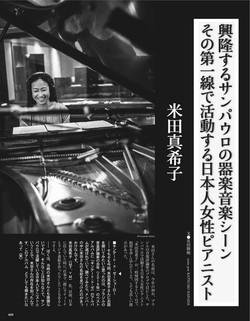 米田さん_ゲラ06 のコピー