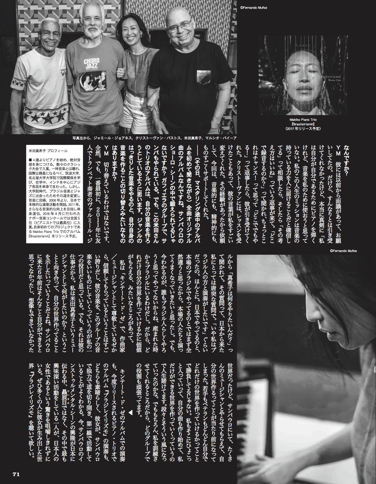 米田さん_ゲラ06