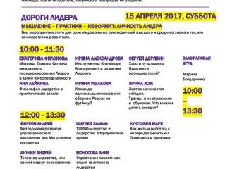"""Фестиваль """"Перезагрузка"""" для тех, кому интересно обучение и развитие 14-16 апреля"""