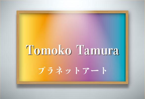 Tomoko Tamura
