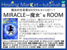MIRACLEー魔女's ROOM