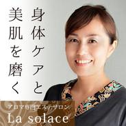 大阪府吹田市のメディカルアロマとバリニーズを合わせた、健康な体と心そして美を磨きあげるプライベートサロン La.Solace(ラソラス)の西村亜由美です。