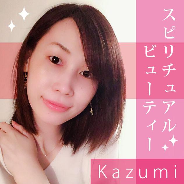 スピリチュアルビューティー Kazumi