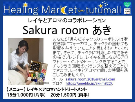 Sakura room あき