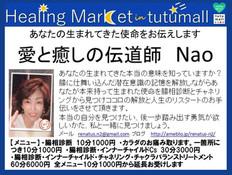 愛と癒しの伝道師 Nao