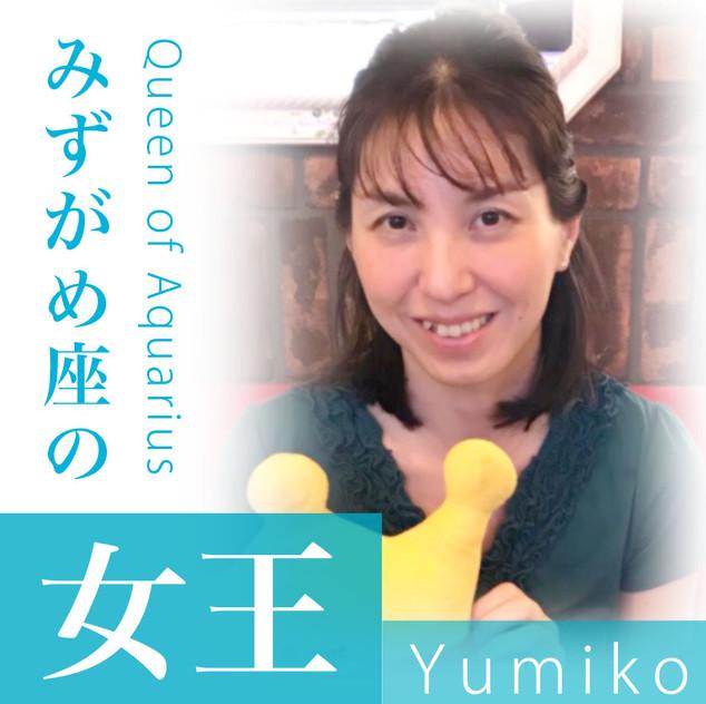 みずがめ座の女王 Yumiko