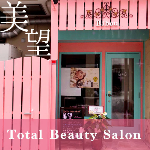 Total Beauty Salon 美望