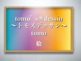 tomo's*dessin 〜トモズデッサン 〜tomo