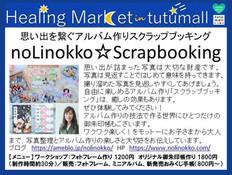 noLinokko☆Scrapbooking