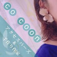 アクセスバーズ CO COON